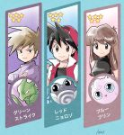 1girl 2boys backwards_hat baseball_cap black_dress black_gloves black_hair black_shirt blue_(pokemon) brown_eyes brown_hair closed_mouth crossed_arms dress fingerless_gloves gloves hat jacket jigglypuff long_hair multiple_boys ookido_green open_clothes open_jacket pokemon pokemon_(game) pokemon_masters pokemon_special purple_shirt red_(pokemon_rgby) renzu_(turquoise710) scyther shirt signature spiky_hair turtleneck wartortle