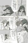 bed danganronpa fukawa_touko lying naegi_komaru yuri