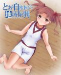 1girl barefoot brown_eyes brown_hair commentary_request full_body gym_uniform highres logo_parody long_hair looking_at_viewer lying shirai_kuroko shirt shorts sleeveless sleeveless_shirt smile solo title_parody to_aru_kagaku_no_railgun to_aru_majutsu_no_index tounaeu2517 twintails white_shirt white_shorts wooden_floor