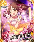 blush brown_eyes brown_hair character_name dress idolmaster idolmaster_cinderella_girls long_hair smile stars totoki_airi wink