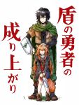 1boy 1girl animal_ears black_hair cape check_commentary closed_eyes commentary_request copyright_name green_eyes height_difference highres holding holding_sword holding_weapon honn_noshiori iwatani_naofumi long_hair orange_hair petting raphtalia shield short_hair short_sword sword tail tate_no_yuusha_no_nariagari weapon white_background
