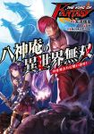 1boy 1girl alternate_universe armor artist_request asamiya_athena choker cover cover_page dragon fire full_moon gauntlets hairband long_hair magic monster moon night night_sky official_art one_eye_covered pig purple_hair redhead skirt sky sword the_king_of_fighters translation_request weapon yagami_iori