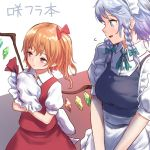 2girls :d apron bangs blonde_hair blue_dress blue_eyes bow braid commentary_request cowboy_shot crystal dress eyebrows_visible_through_hair flandre_scarlet frilled_apron frills green_bow green_neckwear green_ribbon hair_bow hat hat_removed hat_ribbon headwear_removed holding holding_hat izayoi_sakuya long_hair looking_at_another maid maid_apron maid_headdress mob_cap multiple_girls neck_ribbon one_side_up open_mouth profile puffy_short_sleeves puffy_sleeves red_bow red_eyes red_ribbon red_skirt red_vest ribbon roke_(taikodon) shirt short_hair short_sleeves silver_hair skirt skirt_set smile standing touhou translation_request twin_braids v_arms vest waist_apron white_apron white_background white_headwear white_shirt wings