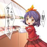 !! 1girl bakery blue_hair blush cake check_commentary check_translation chocolate_cake commentary_request cowboy_shot display_case food from_side hair_ornament highres leaf_hair_ornament long_sleeves looking_at_viewer mont_blanc_(food) open_mouth pointing puffy_short_sleeves puffy_sleeves red_eyes red_shirt red_skirt rope rope_belt shimenawa shirt shirt_under_shirt shop short_hair short_sleeves skirt slice_of_cake solo standing sweatdrop swiss_roll tatuhiro touhou translation_request white_shirt yasaka_kanako younger