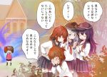 5girls 888myrrh888 akatsuki_(kantai_collection) anchor_symbol black_sailor_collar blue_eyes blush breasts brown_eyes brown_hair brown_skirt building closed_eyes commentary_request eyebrows_visible_through_hair flat_cap folded_ponytail hair_between_eyes hair_ornament hairclip hat hibiki_(kantai_collection) ikazuchi_(kantai_collection) inazuma_(kantai_collection) japanese_clothes kantai_collection long_hair long_sleeves looking_at_viewer magatama messy_hair multiple_girls neckerchief open_mouth pantyhose pleated_skirt purple_hair red_neckwear ryuujou_(kantai_collection) sailor_collar school_uniform serafuku shirt short_hair skirt speech_bubble thigh-highs translation_request twintails visor_cap white_shirt
