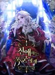 1girl blue_eyes chair cover cover_page crown day doll dress earrings flower hand_up indoors jewelry lipstick long_hair long_sleeves looking_at_viewer makeup novel_cover official_art pale_skin red_dress sitting sukja throne watermark wavy_hair window