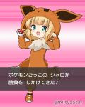 1girl :d aqua_eyes bangs black_legwear blonde_hair blush brown_footwear commentary_request cosplay eevee eevee_(cosplay) eevee_ears eevee_tail eyebrows_visible_through_hair full_body gochuumon_wa_usagi_desu_ka? holding holding_poke_ball hood hood_up kirima_sharo long_sleeves looking_at_viewer miicha open_mouth poke_ball poke_ball_(generic) poke_kid_(pokemon) pokemon pokemon_(game) pokemon_swsh shoes smile socks solo standing standing_on_one_leg translation_request twitter_username