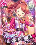 blush brown_hair character_name closed_eyes dress idolmaster idolmaster_cinderella_girls long_hair shiina_noriko side_ponytail smile stars
