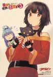 absurdres aqua_(konosuba) chomusuke gloves highres kono_subarashii_sekai_ni_shukufuku_wo! megumin official_art wizard