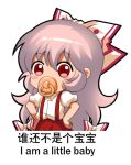 1girl bangs blush_stickers bow chibi chinese_commentary chinese_text commentary_request cowboy_shot english_text eyebrows_visible_through_hair fujiwara_no_mokou hair_between_eyes hair_bow hands_on_hips long_hair looking_at_viewer pacifier pants pink_hair puffy_short_sleeves puffy_sleeves red_eyes red_pants shangguan_feiying shirt short_sleeves sidelocks simple_background solo standing suspenders touhou translation_request very_long_hair white_background white_bow white_shirt