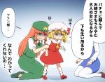 3girls ascot bangs beret blonde_hair blue_background blue_dress blue_eyes bow braid brown_footwear commentary_request dress eyebrows_visible_through_hair flandre_scarlet gradient gradient_background green_bow green_footwear green_headwear green_neckwear green_ribbon green_skirt green_vest hair_bow hat hat_bow hong_meiling izayoi_sakuya kneeling long_hair long_skirt long_sleeves miniskirt mob_cap multiple_girls neck_ribbon one_side_up orange_hair pantyhose puffy_short_sleeves puffy_sleeves red_bow red_eyes red_footwear red_skirt red_vest ribbon shaded_face shadow shirosato shirt shoes short_hair short_sleeves skirt skirt_set socks speech_bubble star touhou translation_request twin_braids v-shaped_eyebrows vest white_headwear white_legwear white_shirt yellow_neckwear
