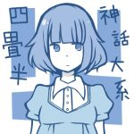 1girl akashi_(yojouhan) blue_theme bob_cut closed_mouth copyright_name expressionless kanna_(grapejery) looking_at_viewer lowres monochrome puffy_short_sleeves puffy_sleeves short_hair short_sleeves solo upper_body wavy_hair yojouhan_shinwa_taikei