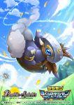 bakumon battle_spirits blue_eyes clouds copyright_name digimon flower helmet horns inosuke_(monstruo) mountain no_humans official_art sky smoke solo sparkle