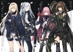4girls acog ak-12 ak-12_(girls_frontline) an-94 an-94_(girls_frontline) ar-15 assault_rifle closed_eyes commentary_request defy_(girls_frontline) dual_wielding flugel_(kaleido_scope-710) gas_mask girls_frontline gloves gun highres holding m4_carbine m4a1_(girls_frontline) mod3_(girls_frontline) multiple_girls rifle scope st_ar-15_(girls_frontline) trigger_discipline weapon