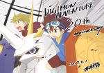 2boys anniversary copyright_name dated digimon digimon_adventure digimon_adventure:_bokura_no_war_game goggles goggles_on_head horns ishida_yamato multiple_boys omegamon oosuzu_aoi open_mouth shield signature yagami_taichi