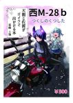2girls absurdres ahoge alternate_costume black_jacket black_legwear blonde_hair blue_hair blue_skirt cherry_blossoms commentary_request cover cover_page denim doujin_cover eyepatch gloves gradient_hair ground_vehicle hat headgear highres jacket jeans kantai_collection long_hair looking_up motor_vehicle motorcycle multicolored_hair multiple_girls neckerchief pants pantyhose pleated_skirt purple_hair railing red_eyes riding sado_(kantai_collection) sailor_hat school_uniform serafuku short_hair skirt tenryuu_(kantai_collection) toujo_tsukushi translation_request white_gloves white_headwear yellow_eyes