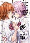 2girls blush bow commentary_request cover cover_page doujin_cover eyebrows_visible_through_hair fate/grand_order fate_(series) from_side fujimaru_ritsuka_(female) glasses hair_ornament hair_scrunchie holding_hands kotatsu_(kotatsu358) lavender_hair long_sleeves looking_at_viewer mash_kyrielight multiple_girls orange_eyes orange_hair orange_scrunchie pink_bow pink_eyes scrunchie shirt smile translation_request upper_body white_shirt yuri