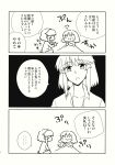 2girls :t alice_margatroid angry bare_shoulders blanket blush covering covering_breasts doujinshi dress_shirt greyscale highres izayoi_sakuya megumiya monochrome multiple_girls shirt short_hair speech_bubble tagme touhou translated