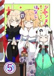 3girls :< absurdres ahoge bangs blonde_hair blush_stickers bow brown_eyes closed_eyes closed_mouth commentary_request cover cover_page eyebrows_visible_through_hair fate/grand_order fate_(series) floral_print flower fur_collar green_bow green_kimono green_ribbon hair_bow hair_flower hair_ornament highres japanese_clothes jeanne_d'arc_(alter)_(fate) jeanne_d'arc_(fate) jeanne_d'arc_(fate)_(all) jeanne_d'arc_alter_santa_lily kimono light_brown_hair long_sleeves multiple_girls obi one_eye_closed palms_together praying print_kimono ranf red_flower ribbon sash smile striped striped_bow striped_ribbon translation_request white_hair white_kimono wide_sleeves