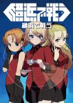 3girls assam bangs bike_shorts black_bow black_gloves black_ribbon black_shorts black_skirt blonde_hair blue_eyes bow braid closed_mouth commentary_request cover cover_page cup darjeeling doujin_cover elbow_gloves epaulettes eyebrows_visible_through_hair facial_tattoo girls_und_panzer gloves hair_bow hair_pulled_back hair_ribbon halter_top halterneck holding holding_cup holding_saucer jacket long_hair long_sleeves looking_at_viewer military military_uniform miniskirt multiple_girls open_mouth orange_hair orange_pekoe parted_bangs pleated_skirt red_jacket red_shirt ribbon saucer shirt short_hair shorts skirt sleeveless sleeveless_shirt smile soumu_(kehotank) st._gloriana's_military_uniform standing tattoo teacup tied_hair translation_request twin_braids uniform