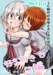 2girls bandage_on_face bangs black_footwear black_skirt blouse blue_eyes blush brown_hair closed_eyes commentary_request copyright_name cover cover_page doujin_cover english_text eyebrows_visible_through_hair frown girls_und_panzer grey_blouse hug hug_from_behind itsumi_erika leg_up loafers looking_at_another looking_back miniskirt multiple_girls neckerchief nishizumi_miho open_mouth pleated_skirt red_neckwear school_uniform serafuku shoes short_hair short_sleeves silver_hair skirt smile socks standing standing_on_one_leg sutahiro_(donta) translation_request white_legwear younger yuri