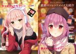 2girls absurdres alternate_costume barrette coat compact earmuffs earrings english_text eyelash_curler fate/grand_order fate_(series) fur-trimmed_jacket fur_trim hair_between_eyes highres jacket jewelry lipstick lipstick_tube long_sleeves looking_at_viewer magazine makeup makeup_brush medb_(fate)_(all) medb_(fate/grand_order) multiple_girls outdoors parted_lips pink_hair purple_hair red_eyes ringoen scarf scathach_(fate)_(all) scathach_skadi_(fate/grand_order) smile sweater translation_request yellow_eyes
