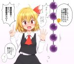 1girl absurdres anal_beads embarrassed highres rumia sweatdrop tears teoi_(good_chaos) touhou