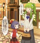 2girls alternate_costume alternate_hairstyle black_skirt blue_neckwear blurry blush box brooch brown_scarf closed_eyes cobblestone commentary_request depth_of_field eyebrows_visible_through_hair frog_hair_ornament green_hair hair_ornament heart highres holding holding_box jewelry kochiya_sanae lamppost leaf_hair_ornament long_sleeves looking_to_the_side mirror multiple_girls night open_mouth outdoors pastry_box purple_hair red_eyes red_shirt red_skirt road rope scarf shimenawa shirt short_hair side_ponytail skirt snake_hair_ornament spoken_heart street sweater tatuhiro touhou town translation_request white_sweater yasaka_kanako younger