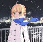 1girl :d absurdres ahoge aizawa85 artoria_pendragon_(all) bangs blonde_hair blue_scarf blurry blurry_background blush braid breath commentary_request depth_of_field eyebrows_visible_through_hair fate/stay_night fate_(series) fringe_trim green_eyes hair_between_eyes highres jacket long_sleeves night open_mouth outdoors railing saber scarf smile snowing solo translation_request upper_body white_jacket