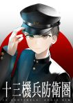 1boy black_hair brown_eyes copyright_name hand_on_headwear highres juusan_kihei_bouei_ken long_sleeves male_focus military military_uniform miura_keitaro red_background solo toshinori510 two-tone_background uniform upper_body white_background