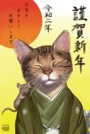 2020 animal animal_focus animal_on_shoulder artist_name blue_eyes cat cat_focus closed_eyes clothed_animal commentary_request gradient gradient_background green_background green_kimono head_tilt japanese_clothes kimono looking_at_viewer matataku new_year no_humans original rat signature surprised_cat_(matataku) translation_request whiskers white_cat white_fur