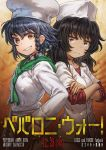 2girls alternate_costume andou_(girls_und_panzer) back-to-back bangs black_hair braid brown_eyes character_name chef_hat chef_uniform copyright_name cover cover_page crossed_arms dark_skin dated doujin_cover eyebrows_visible_through_hair frown girls_und_panzer green_neckwear grin hair_tie hand_on_hip hat highres jacket lain long_sleeves medium_hair messy_hair multiple_girls neckerchief pepperoni_(girls_und_panzer) red_shawl short_hair short_over_long_sleeves short_sleeves side_braid sleeves_rolled_up smile translation_request v-shaped_eyebrows white_headwear white_jacket