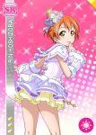 blush character_name dress e green_eyes hoshizora_rin love_live!_school_idol_festival love_live!_school_idol_project orange_hair short_hair smil