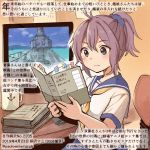 1girl anchor_symbol aoba_(kantai_collection) blue_eyes blue_scrunchie book chair commentary_request cup dated kantai_collection kirisawa_juuzou mug neckerchief numbered ponytail purple_hair reading school_uniform scrunchie serafuku shorts sitting solo television traditional_media translation_request twitter_username yellow_neckwear