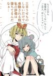 2girls absurdres animal_ears arm_hug basket black_hair blonde_hair capelet grey_hair hair_ornament heart highres kawayabug long_sleeves mouse mouse_ears mouse_tail multicolored_hair multiple_girls nazrin open_mouth panties pants pantyshot pantyshot_(sitting) red_eyes shawl shirt short_hair simple_background sitting streaked_hair tail toramaru_shou touhou translation_request underwear white_background white_panties white_pants white_shirt yellow_eyes