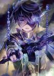 1boy black_gloves black_hair copyright_request eyepatch fingerless_gloves gloves gradient_hair holding holding_sword holding_weapon long_sleeves looking_at_viewer male_focus miyuki_ruria multicolored_hair novel_illustration official_art open_mouth ouguro_hiro purple_hair shinwa_densetsu_no_eiyuu_no_isekai_tan solo sword upper_body violet_eyes weapon