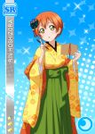 blush character_name green_eyes hat hoshizora_rin kimono love_live!_school_idol_festival love_live!_school_idol_project orange_hair short_hair