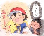 >o< 2boys ^_^ ^o^ arms_up baseball_cap black_hair blue_vest blush closed_eyes commentary_request cowering dark_skin dark_skinned_male gou_(pokemon) grey_shirt hair_ornament hairclip hat kurage2535 light_rays male_focus multiple_boys pikachu pokemon pokemon_(anime) pokemon_(creature) pokemon_on_shoulder pokemon_swsh_(anime) satoshi_(pokemon) shirt simple_background solo_focus spiky_hair translation_request upper_body vest white_background white_shirt