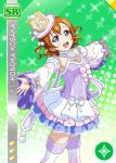 blue_eyes blush character_name dress hat kousaka_honoka love_live!_school_idol_festival love_live!_school_idol_project orange_hair short_hair smile