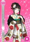black_hair blush character_name green_eyes ile kimono kurosawa_dia long_hair love_live!_school_idol_festival love_live!_sunshine!!