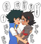 2boys black_hair blue_eyes blue_vest blush brown_eyes dark_skin dark_skinned_male eye_contact gou_(pokemon) grey_shirt hair_ornament hairclip highres holding_another hug imminent_kiss looking_at_another male_focus multiple_boys nico_o0 pokemon pokemon_(anime) pokemon_swsh_(anime) satoshi_(pokemon) shirt simple_background spiky_hair sweat translation_request vest white_background white_shirt yaoi
