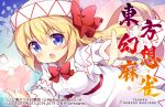 1girl baku-p blonde_hair blue_eyes capelet cherry_blossoms commentary_request dress fairy fairy_wings flower hat leaning_forward lily_white long_hair mahjong mahjong_tile open_mouth outstretched_arm outstretched_hand petals solo touhou touhou_unreal_mahjong white_capelet white_dress white_headwear wings