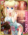 1girl blonde_hair blue_eyes breasts chair character_name china_dress chinese_clothes chloe_lemaire double_bun dress floral_print flower girlfriend_(kari) hair_bun hair_flower hair_ornament hands_on_own_cheeks hands_on_own_face indoors lantern long_hair official_art open_mouth plant potted_plant qp:flapper ribbon sleeveless sleeveless_dress smile solo table thighs white_dress