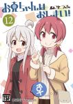 2girls :d ahoge bag bangs black_shirt blush brown_eyes brown_hair brown_jacket closed_mouth commentary_request cover cover_page eyebrows_visible_through_hair flower fur-trimmed_jacket fur-trimmed_sleeves fur_trim genderswap genderswap_(mtf) grey_hair hair_between_eyes hair_flower hair_ornament hand_up highres index_finger_raised jacket long_hair long_sleeves looking_at_viewer low_twintails male-female_symbol multiple_girls murosaki_miyo nekotoufu onii-chan_wa_oshimai open_clothes open_jacket open_mouth oyama_mahiro red_eyes red_jacket ribbed_shirt shirt shoulder_bag smile translation_request twintails white_shirt yellow_flower