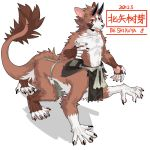 1boy absurdres animal_ears beshikuya brown_fur centauroid character_name chest claws collarbone commentary_request dated facial_mark full_body furry highres horns leg_up loincloth long_tail looking_at_viewer mars_symbol navel nipples original paws red_eyes sash shadow simple_background slit_pupils smile solo tail white_background white_fur