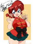 1girl absurdres blue_eyes blush braid breasts chinese_clothes commentary_request drink genderswap genderswap_(mtf) highres huge_breasts looking_at_viewer medium_hair open_mouth ranma-chan ranma_1/2 redhead saotome_ranma single_braid skirt smile suzusato_rinka tangzhuang