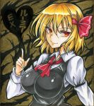 1girl bangs black_vest blonde_hair breasts character_name collar collared_shirt commentary_request ex-rumia hair_ribbon large_breasts lips long_sleeves looking_to_the_side neckerchief orange_eyes red_neckwear red_ribbon ribbon rumia shiny shiny_clothes shirt sidelocks smile solo tied_hair touhou traditional_media vest white_shirt yagami_(mukage)