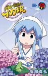 1girl :o anbe_masahiro animal artist_name bangs blue_eyes blue_hair blue_sky collarbone copyright_name cover cover_page day dress eyebrows_visible_through_hair flower frog from_below hand_on_own_knee hat holding holding_umbrella hydrangea ikamusume leaf long_hair looking_down manga_cover official_art open_mouth outdoors rain shinryaku!_ikamusume sky sleeveless sleeveless_dress solo squatting tareme transparent transparent_umbrella umbrella white_dress white_headwear