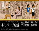 5boys absurdres all_fours arm_up black_eyes black_hair black_shirt black_shorts blue_shirt chair crossed_legs egyptian_art formal hat hide_(acceed) hieroglyphics highres kneeling multiple_boys necktie pants pointing shirt shorts sitting squatting suit t-shirt tanioka_(inmu) toono_(coat) watch white_shirt yajuu_senpai yellow_headwear