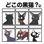 <|>_<|> :3 animal animal_focus bell bishoujo_senshi_sailor_moon black_cat cat cat_focus character_request chart clothed_animal commentary_request crescent crossover fangs heterochromia highres itiya1412 jiji_(majo_no_takkyuubin) jingle_bell looking_at_viewer looking_away looking_to_the_side luna_(sailor_moon) majo_no_takkyuubin multiple_crossover nichijou open_mouth paw_print red_ribbon red_scarf ribbon sakamoto_(nichijou) scarf trait_connection translation_request